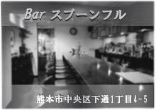 Barスプーンフルへ